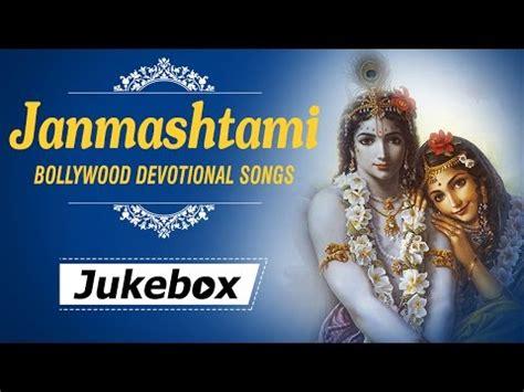 download mp3 bhajans from youtube krishna janmashtami lord krishna bhajans bollywood