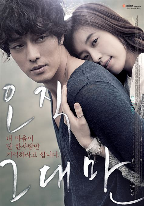 2015 fantasy korean film 15 must see romantic korean movies soompi