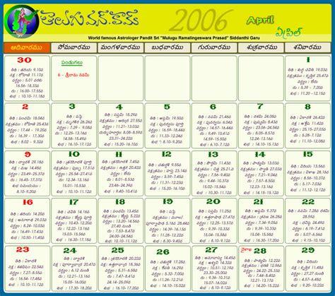 April 2006 Calendar Telugu Calendar 2012 Telugu Calendar 2011 Telugu