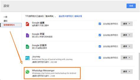 tutorial whatsapp recovery 教學 如何還原 android 手機上的 whatsapp 對話記錄