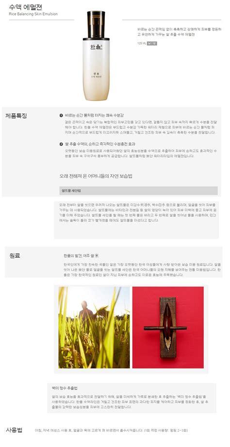 Hanyul Geuk Jin 50ml hanyul rice balancing skin emulsion hanyul skincare