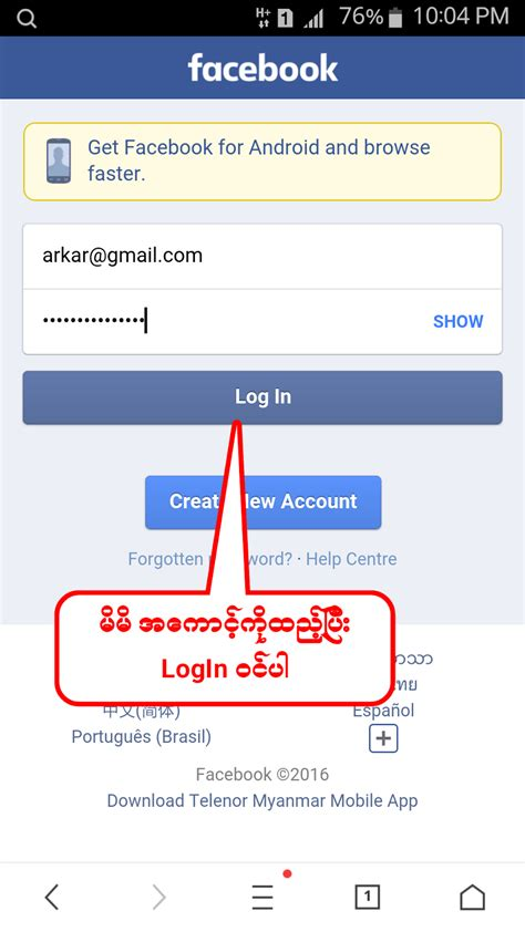 facebook themes for uc browser facebook downloader no need uc browser မ ဒ င လ ပ ဆ