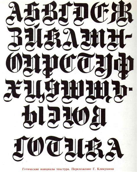 tattoo font generator cyrillic русский готический шрифт бесплатно кириллическая азбука