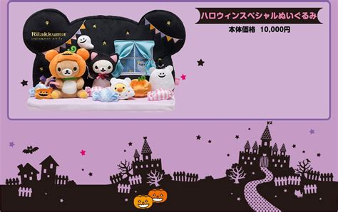 Rilakkuma Sailor Serie knit collection rilakkuma の 夢