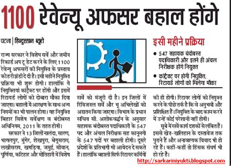 Mba Government In Bihar by 1100 Revenue Officer Will Be Appointed In Bihar Sarkari