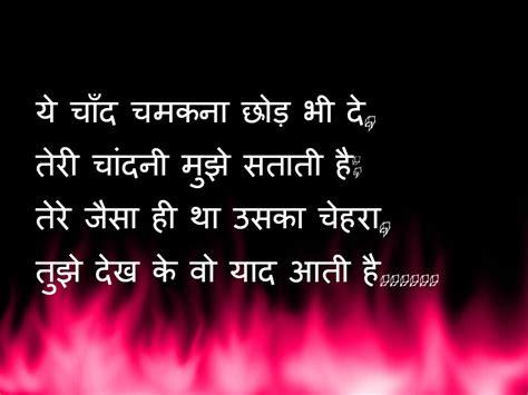 hindi shayari image shayari hi shayari images download dard ishq love zindagi