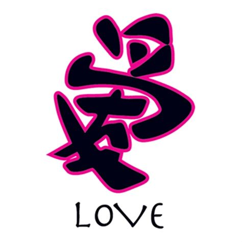 tattoo kanji love kanji love temporary tattoo usimprints