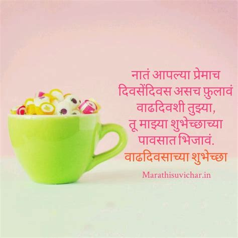 msg for friend happy birthday wishes for friend message in marathi