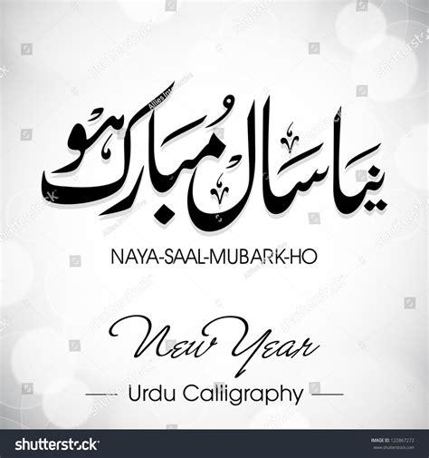 new year in urdu happy new year urdu 28 images happy new year 2018 urdu
