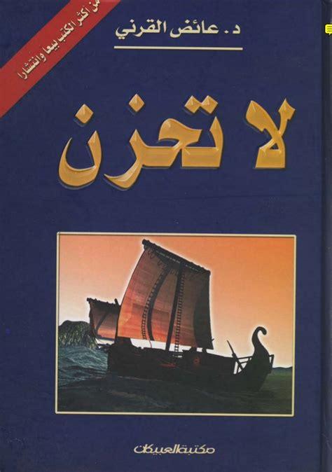 Latahzan Dr Aidh Al Qarni don t be sad la tahzan aidh al qarni