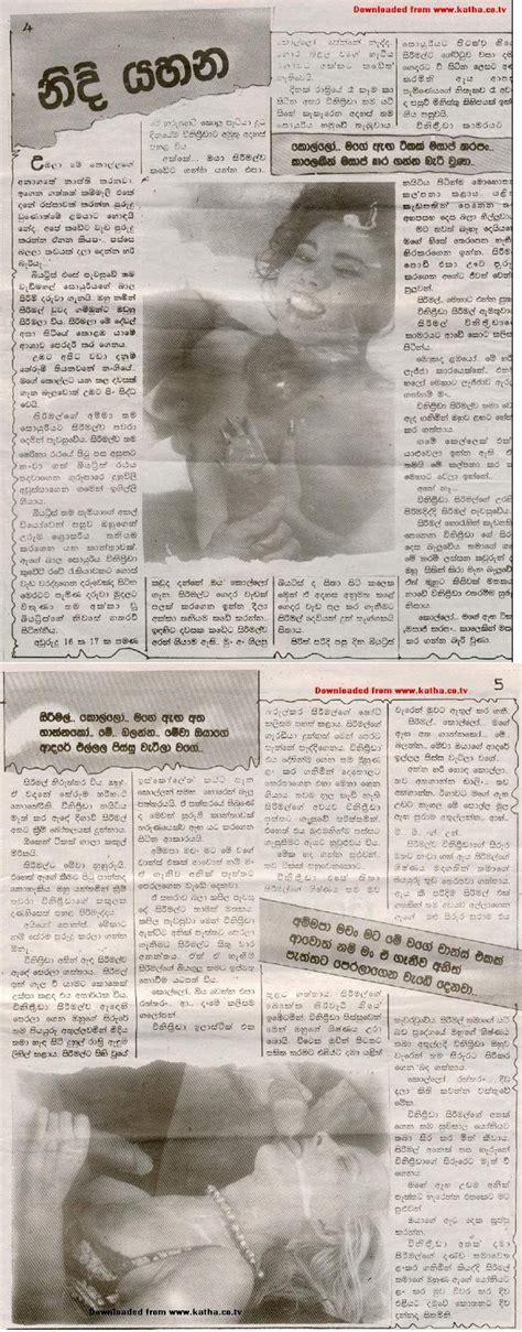 Sinhala chitra katha sinhala akurin sinhala wela katha new sinhala wal