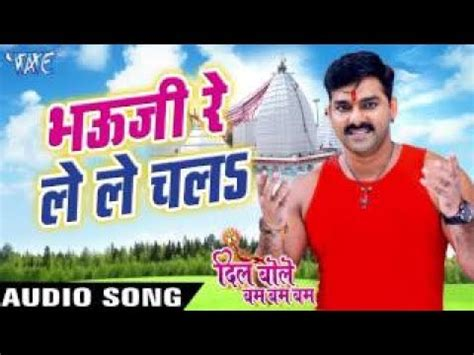 download bhojpuri mp3 dj remix song 36 08 mb bhojpuri bolbam song 2017 sawan hits pawan