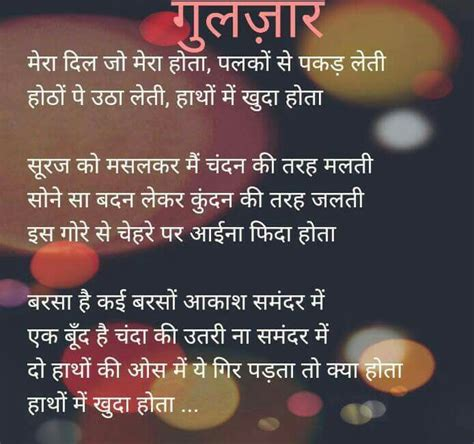 gulzar biography in hindi 1000 images about gulzar sahib other great poets on