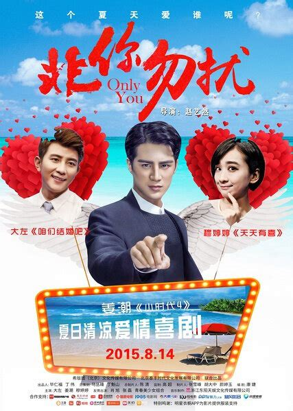 film china express full movie you are the only one 2015 china film cast