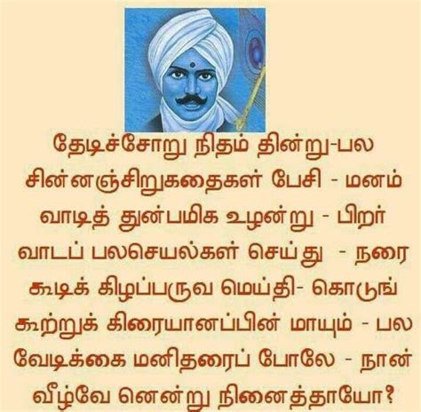 bharathiar biography in english great tamil poet subramaniya bharathiyar motivation