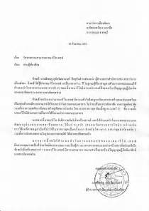 Recommendation Letter For by File Recommendation Letter Jpg