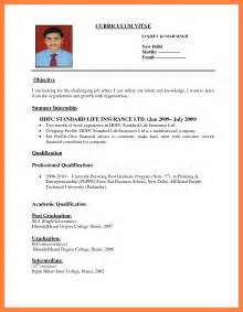 7 how to make resume for with exle