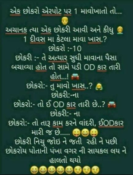 gujarati jokes images photo pics status whatsapp dp