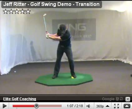 jeff ritter golf swing 골프 스윙의 전환점 transition 트랜지션의 짧은 순간 네이버 블로그