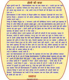 Holi Festival Essay In by Holi The Festival Of India Its Katha Story In