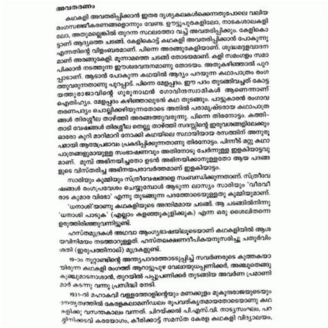 Essay About Kerala In Malayalam by Essay About Kathakali In Malayalam