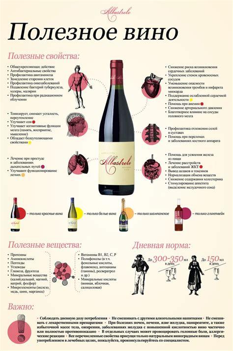 7 Benefits Of Wine by Best 25 Benefits Of Wine Ideas On Wine