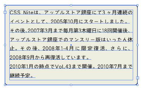 html textarea pattern illustrator テキストエリアのつくり方 dtp transit