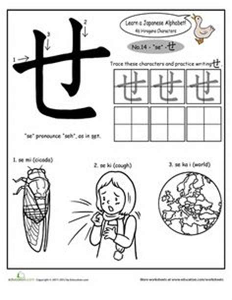japanese alphabet coloring pages abcteach printable worksheet japan theme unit kabuki