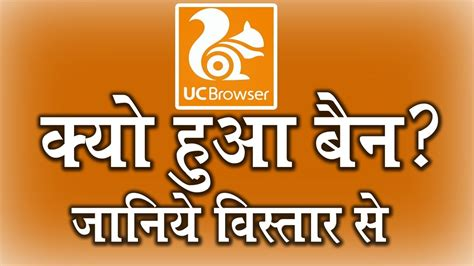 Why Play Store Why Uc Browser Removed From Play Store The Facts