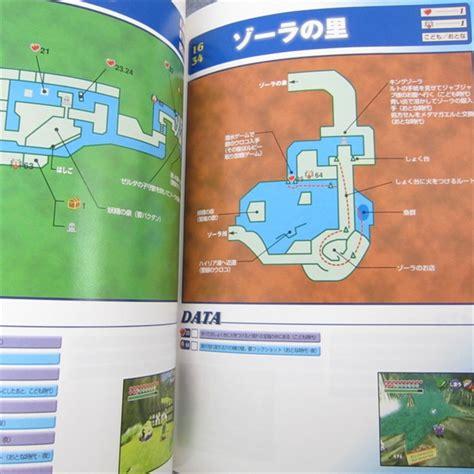 legend of zelda map for sale legend of zelda ocarina of time map data guide japan