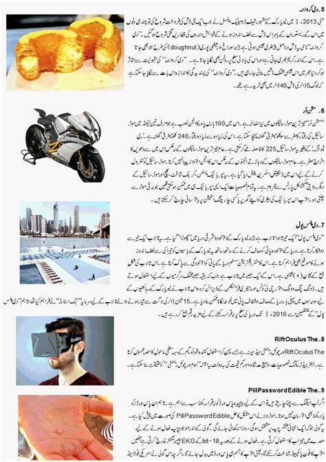 Best Inventions of 2013 ?????? ??????? (Urdu)   DoScience