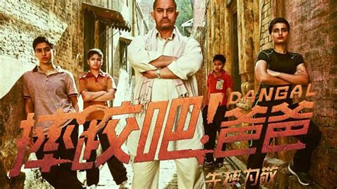 china uk film bollywood film dangal continues to reign supreme in china