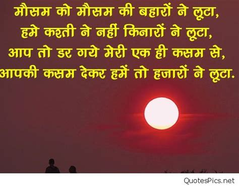 hindi love quotes images  wallpapers hd