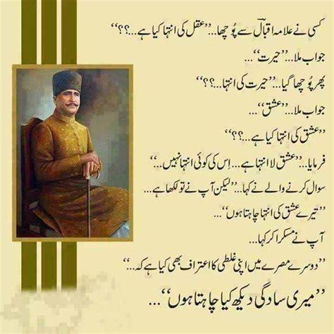 allama iqbal biography in english allama iqbal essay allama iqbal essay in urdu for class