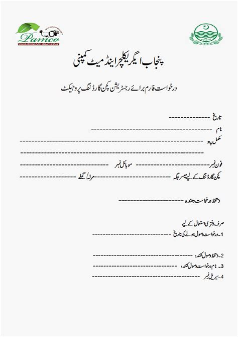 Agreement Letter In Urdu application form in urdu application letter