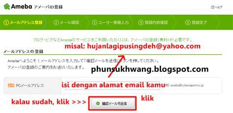 cara membuat email di yahoo jepang cara membuat ameba pigg dengan mudah dan cepat wong nyasar