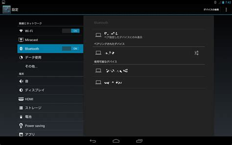 bluetooth settings android bluetooth 設定 android 4 2 タブレット マニュアル制作事例