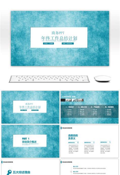 awesome blue minimalist year  summary   work plan
