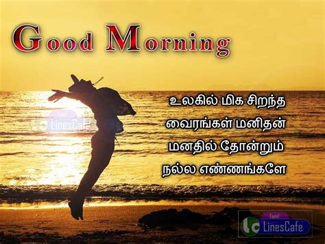 awesome good morning wishes image with tamil kavithaigal tamil linescafe