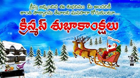 merry christmas telugu wallpapers images wishes quotes  pictures  merry christmas