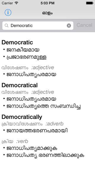 olam malayalam english dictionary free download full version olam on the app store