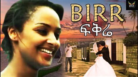 film drama youtube birr ፍቅሬ 2017 latest amharic films 2017 new ethiopian