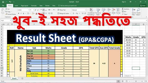 excel bangla tutorial how to create student result sheet in microsoft excel