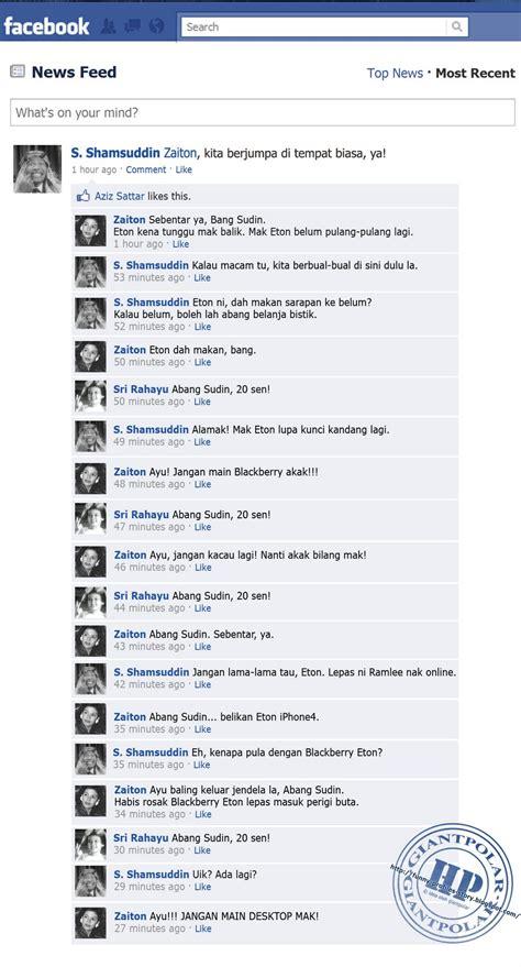 fb error hari ini gambar hari ini facebook zaman dulu dulu engr mo fas