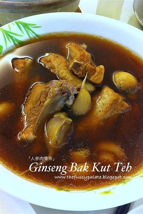Teh Ginseng the fussy palate ginseng bak kut teh 人参肉骨茶