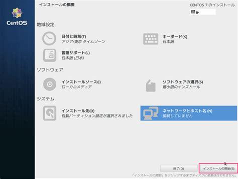 installing xp on centos 7 centos 7 x86 64 をインストールしてみた linux入門 webkaru