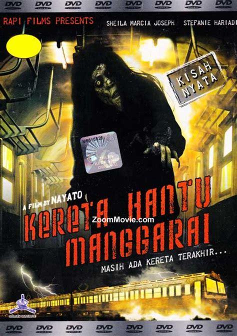 film horor kereta hantu manggarai kereta hantu manggarai dvd インドネシア語映画 2008年 出演 sheila
