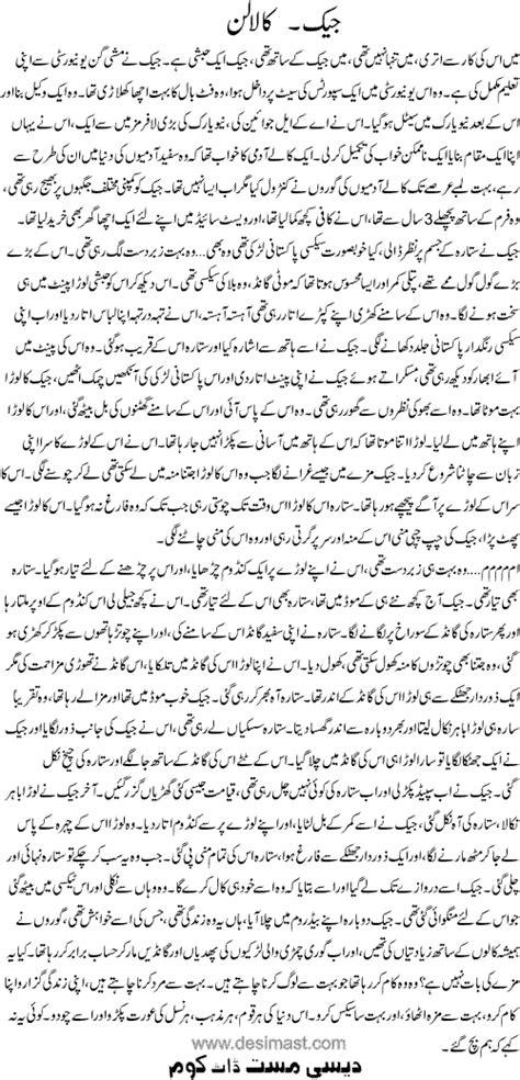 Sexy urdu story sites