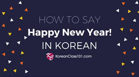 how to say happy new year in japan learn korean by koreanclass101