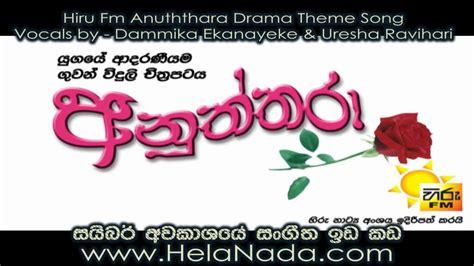 hiru fm youtube hiru fm anuththara drama theme song hinawenna beri